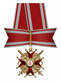 Орден Св. Станислава 3-й степени с мечами и бантом (23.05.1915)