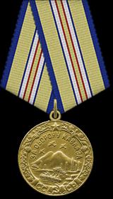 Медаль «За оборону Кавказа» - 01.05.1944 г.