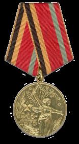 Юбилейная медаль «30 лет Победы в Великой Отечественной войне 1941-1945 гг.»