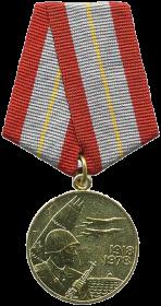 Юбилейная медаль «60 лет Вооруженных сил СССР» - 1978 г.