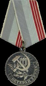 Медаль «Ветеран труда» - 1974 г.