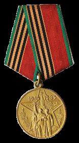 Юбилейная медаль «40 лет Победы в Великой Отечественной войне 1941-1945 гг.»