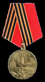 Юбилейная медаль «50 лет Победы в Великой Отечественной войне 1941-1945 гг.»