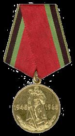 Юбилейная медаль «20 лет Победы в Великой Отечественной войне 1941-1945 гг.»