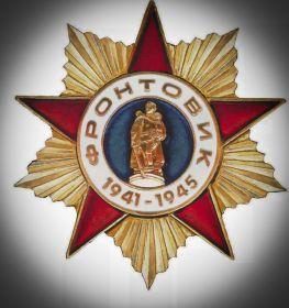"Знак ""Фронтовик 1941-1945"""