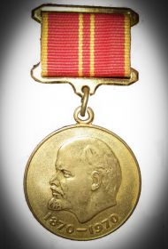 """Медаль """"За доблестный труд.В ознаменование 100-летия со дня рождения В.И.Ленина"""""""