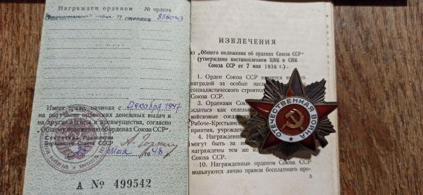 2.Орден Отечественной войны II  степени