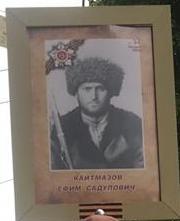 Кайтмазов Ефим Садулавич