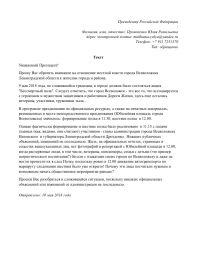Письмо инициативной группы в адрес Президента РФ