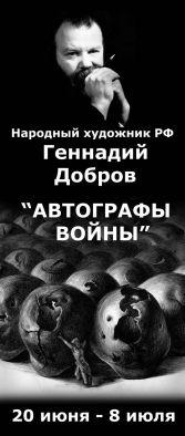 Геннадий Добров «АВТОГРАФЫ ВОЙНЫ»