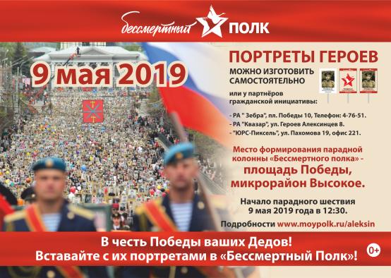 Шествие колонны 9 Мая 2019 года