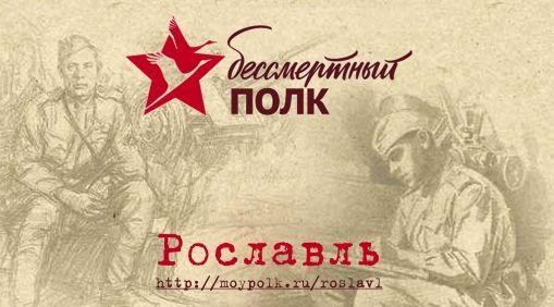 Бессмертный полк в Рославле. Информация о проведении мероприятия в 2019 году.