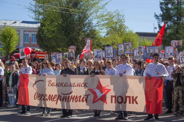 Бессмертный полк в г.Волоколамск 9 мая 2019 года