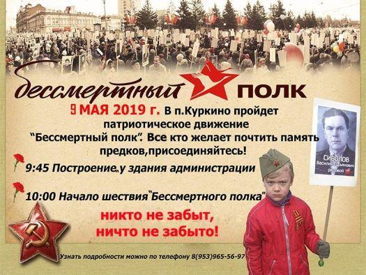 """""""Бессмертный полк"""" в посёлке Куркино 9 мая 2019 года."""
