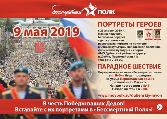 """""""Бессмертный полк"""" в посёлке Дубна 9 мая 2019 года."""