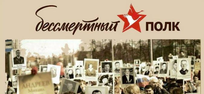 Шествие Бессмертного полка в Железногорске - Илимском в 2019 году.