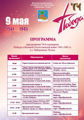 9 мая в 15-00 на площади Азатлык построение