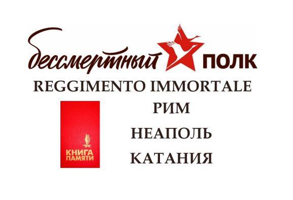 Книга памяти РИМ-НЕАПОЛЬ-КАТАНИЯ