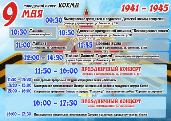 Бессмертный Полк 2019 г.