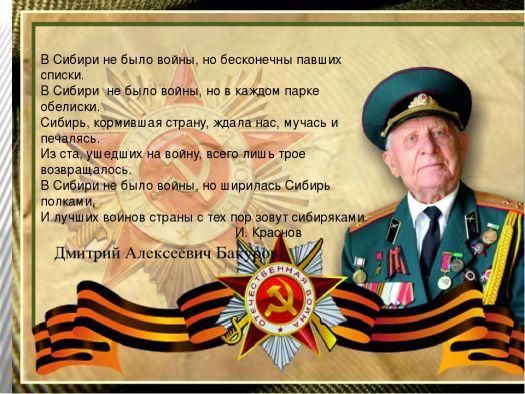 Вклад жителей Ханты-Мансийского автономного округа в Победу в Великой Отечественной войне 1941-1945 гг.
