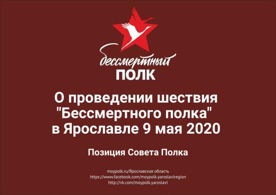 """О проведении шествия """"Бессмертного полка"""" в Ярославле 9 мая 2020. Позиция Совета Полка"""
