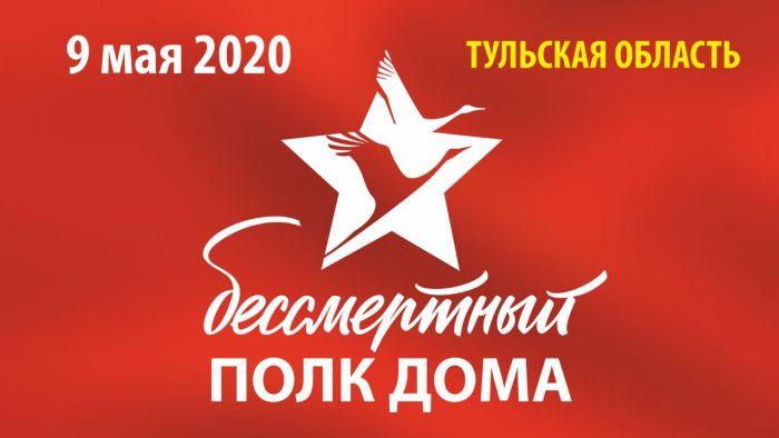 """""""Бессмертный полк - 2020"""""""
