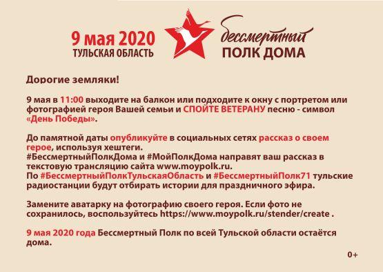 9 мая 2020 года. Тульская область.