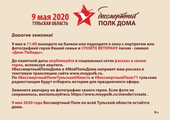 9 мая 2020 года. Узловский район