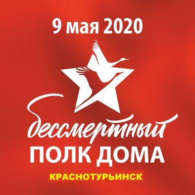 Бессмертный полк – 2020 пройдет онлайн