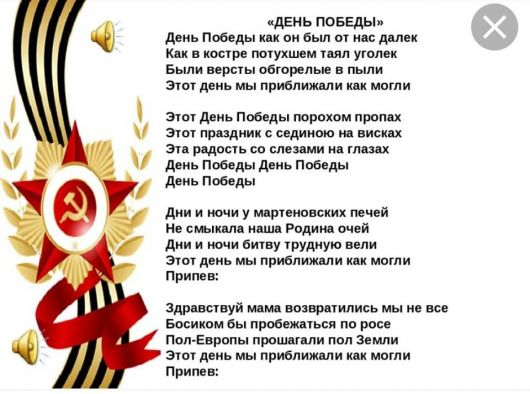 День Победы - с песней!