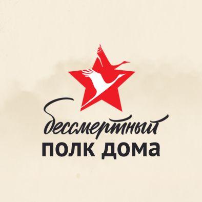 #БЕССМЕРТНЫЙПОЛКДОМА РЕСПУБЛИКА АЛТАЙ