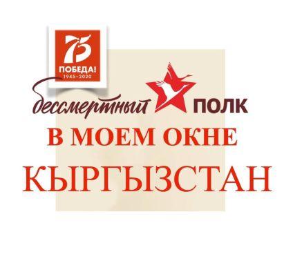 Полная информация по проведению Марша Бессмертного Полка Кыргызстан 2020 онлайн.