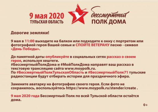 9 мая БЕССМЕРТНЫЙ ПОЛК-ДОМА!
