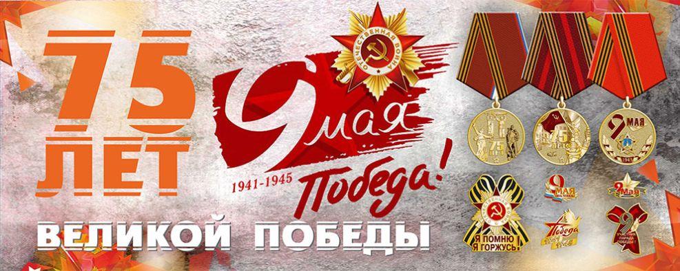 75 лет Победы - 9 Мая 2020