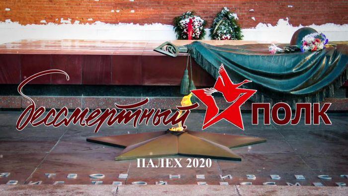 Бессмертный полк 2020