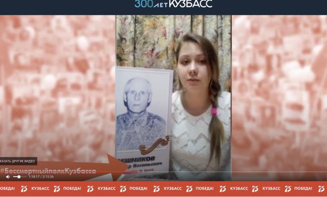 В Кемерове стартовал Бессмертный полк в онлайн-формате