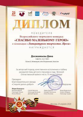 Наша победительница Всероссийского творческого конкурса «Спасибо маленькому герою»