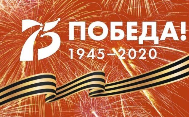К Юбилею Победы