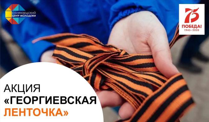 """Патриотическая акция """"Георгиевская ленточка"""""""