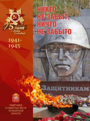 Вышел в свет альманах о памятных местах Челябинской области