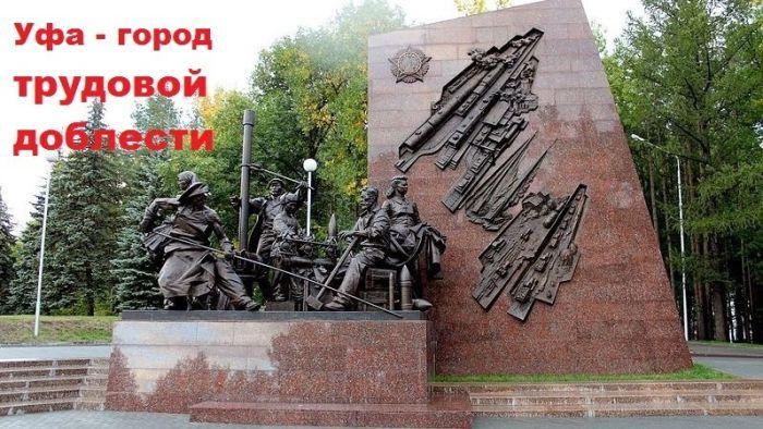 Владимир Путин подписал Указ о присвоении Уфе почетного звания «Город трудовой доблести»