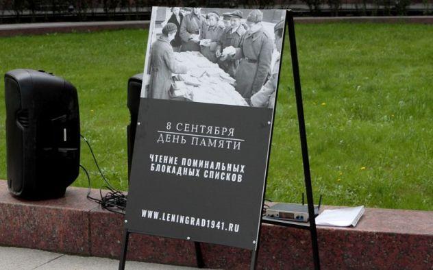 Петербург вспоминает погибших в блокаду
