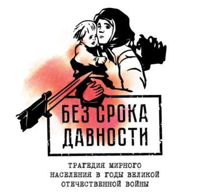 Оренбург присоединился к проекту «Без срока давности»
