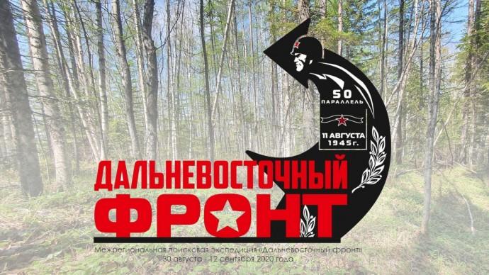 Владимирские поисковики участвуют в экспедиции «Дальневосточный фронт»