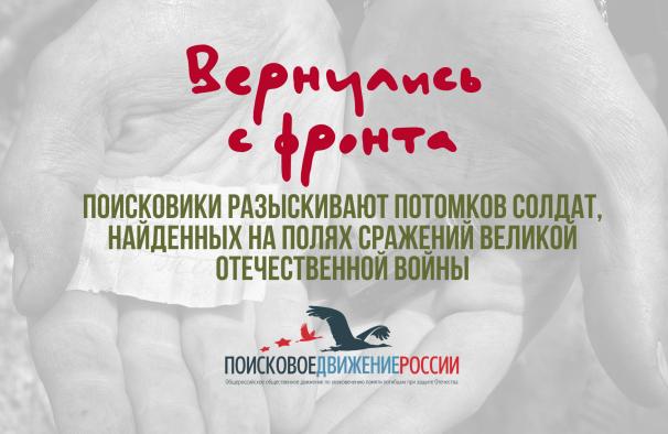 Вернулись с фронта: воины, призванные на территории Ивановской, Татарской АССР,  Смоленской и Калининской областях