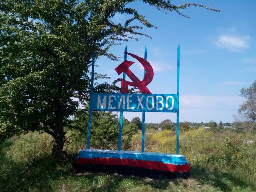 В Чучковском районе Рязанской области ищут родственников Великой Отечественной войны