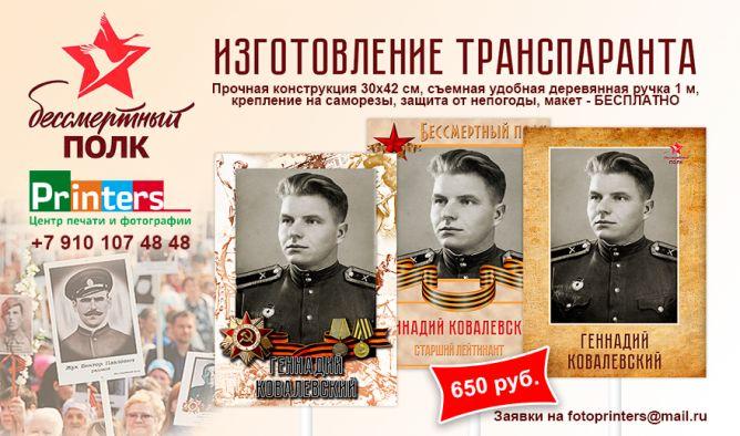 Изготовление транспаранта для шествия «Бессмертный полк» в Нижнем Новгорода