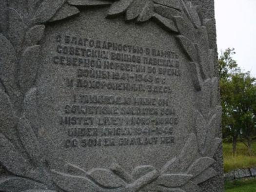 Список солдат-казахстанцев,  захороненных на территории Норвегии, опубликовали