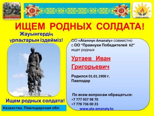 Волонтеры ОО «Atamnyn Amanaty» по Павлодарскому региону разыскивают родственников солдат Великой Отечественной войны.