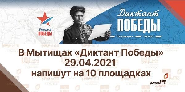 Всероссийская патриотическая акция «Диктант Победы»